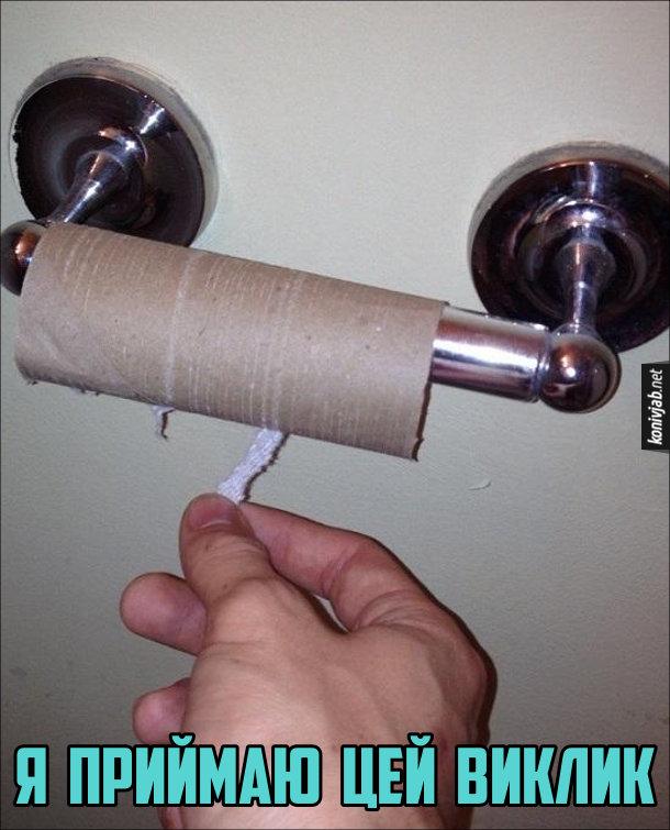 Прикол про туалетний папір. В туалеті на моткові залишилась лише тоненька коротка смужка туалетного паперу. Я приймаю цей виклик