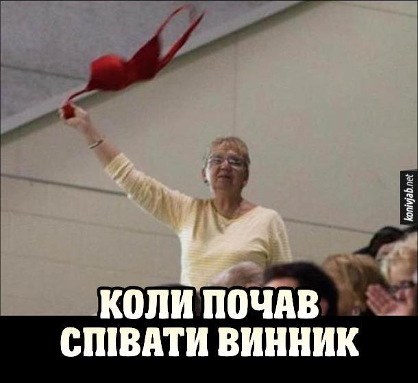 Фанатка Винника. На концерті коли почав співати Винник, бабця-фанатка почала розмахувати своїм червоним бюстгальтером. Прикол про Олега Винника
