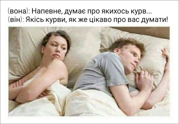 Мем Думки в ліжку. Чоловік з дружиною лежать в ліжку. (вона): Напевне, думає про якихось курв... (він): Якісь курви, як же цікаво про вас думати