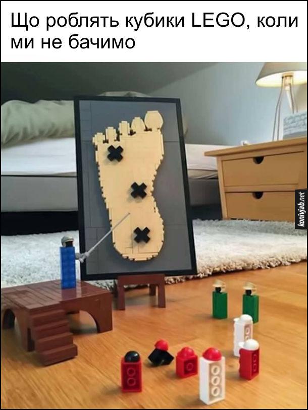 Жарт про леґо. Що роблять кубики LEGO, коли ми не бачимо. Один кубик демонструє схему людської ступні і точки ураження. Інші кубики уважно слухають лектора