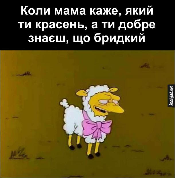Мама каже що я гарний. Коли мама каже, який ти красень, а ти добре знаєш, що бридкий