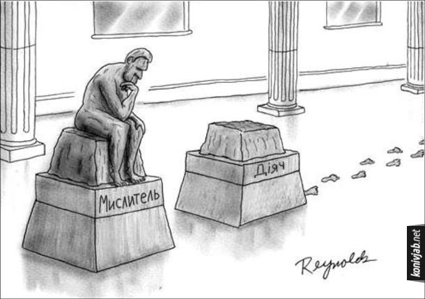 """В музеї дві скульптури: """"Мислитель"""" - чоловік сидить на постаменті і думає; """"Діяч"""" - порожній постамент, твльки видно сліди, чоловік пішов діяти"""