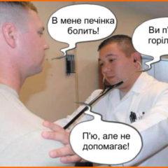 Проблеми зі здоров'ям