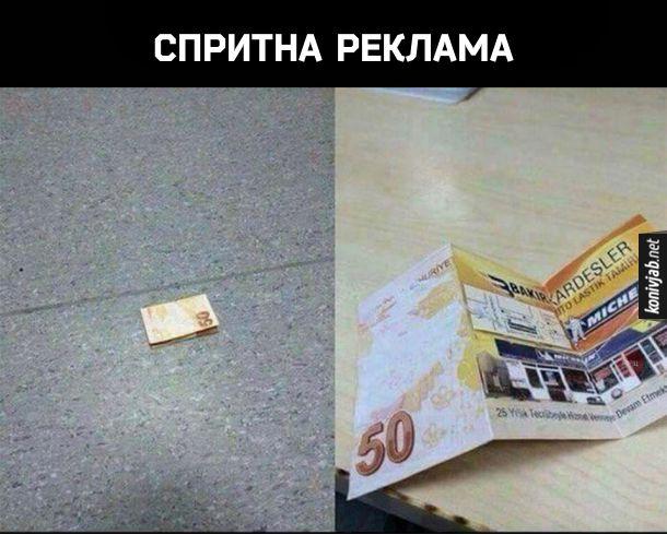Прикольна креативна реклама. На тротуарі ніби лежить 50 євро, а коли підіймаєш і розгортаєш, це рекламка (буклет)