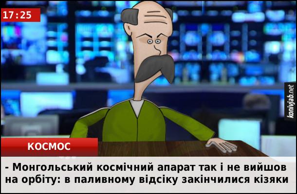 Анекдот про Монголію. Комедійні новини: -  Монгольський космічний апарат так і не вийшов на орбіту: в паливному відсіку закінчилися кізяки