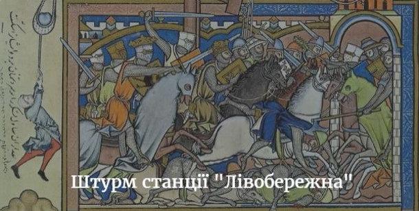 """Метро в годину пік. Київ середньовічний. Штурм станції """"Лівобережна"""""""