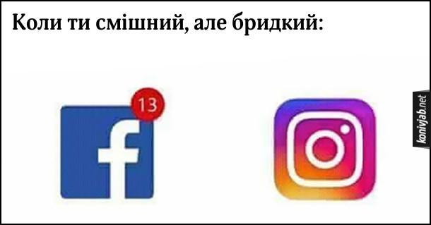 Коли ти смішний, але бридкий: на фейсбуці 13 повідомлень, а на інстаграмі - жодного