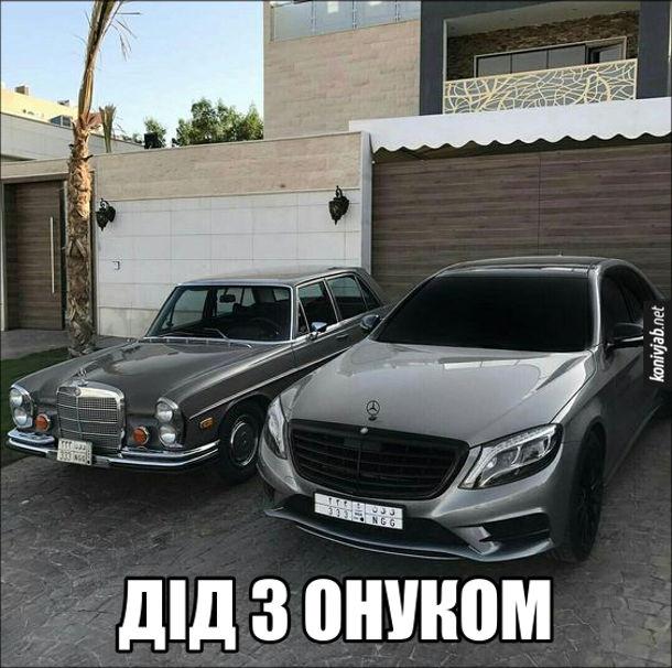 Жарт про Мерседес. Дід з онуком: поряд стоять нова і стара модель Mercedes