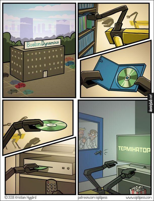 Смішний комікс Роботи Boston Dynamics. В лабораторії Boston Dynamics роботи, що вміють відчиняти двері зайшли в кімнату, замикнули двері, зняли з полички DVD з фільмом Термінатор, впихнули диск в програвач і дивляться з попкорном. А в цей час за працівники намагаються відчинити двері, щоб завадити роботам