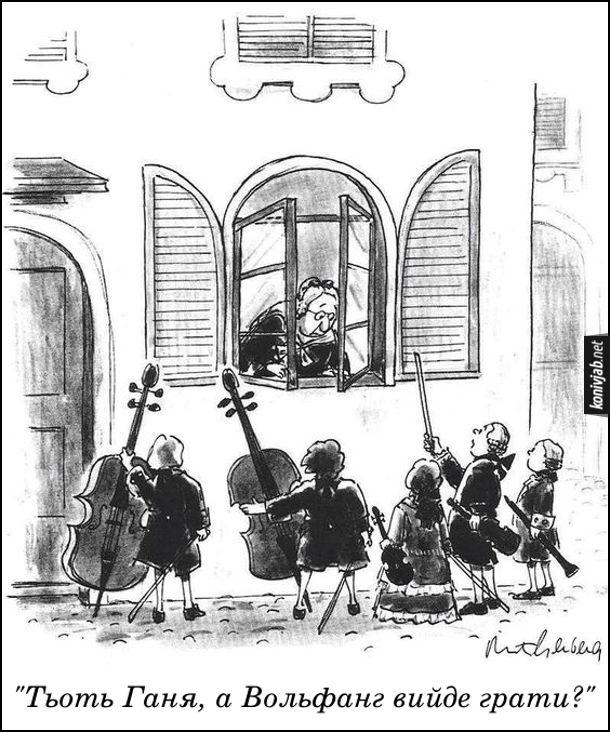 Жарт про Моцарта. Під вікном зібрались діти з музичними інструментами, з вікна виглядає жінка (мама Вольфганга Амадея Моцарта). Діти до неї: - Тьоть Ганя, а Вольфанг вийде грати?