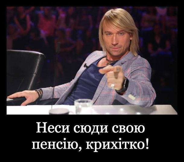 Мем про Винника. Олег Винник: - Неси сюди свою пенсію, крихітко!