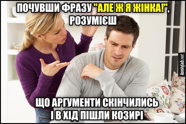 """Мем про сварку з жінкою. Почувши фразу: """"Але ж я жінка!"""", розумієш — аргументи закінчились і в хід пішли козирі"""