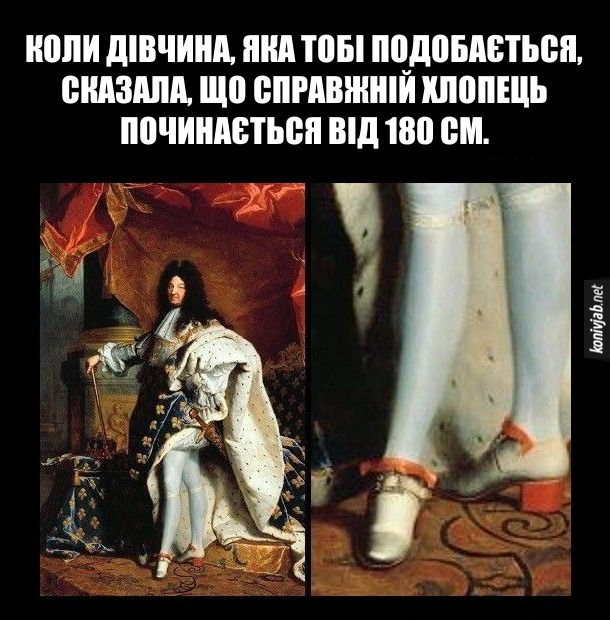 Коли дівчині подобаються високі хлопці. Коли дівчина, яка тобі подобається, сказала, що справжній хлопець починається від 180 см. Картина Людовика XIV в туфлях на високих підборах