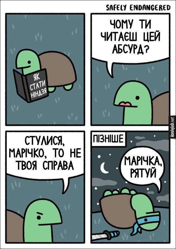 """Комікс про черепах. Черепаха-самець читає книжку """"Як стати ніндзя"""", черепаха-самиця питає: - Чому ти читаєш цей абсурд? - Стулися, Марічко, то не твоя справа. Пізніше він лежить на спині (одягнений як черепашка-ніндзя) і гукає : - Марічка, рятуй"""