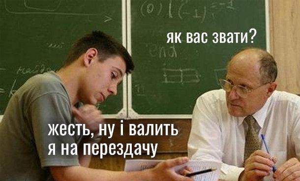 Мем На іспиті. Викладач: - Як вас звати?  Студент, подумки: - Жесть, ну і валить, я на перездачу