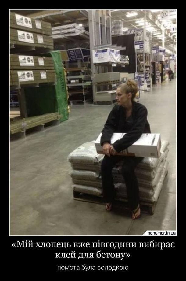 """Жарт Чоловіча помста. Дівчина зануджено сидить і чекає в будівельному гіпермаркеті. """"Мій хлопець вже півгодини вибирає клей для бетону"""" Помста була солодкою - за всі ті години чекання в магазинах одягу"""
