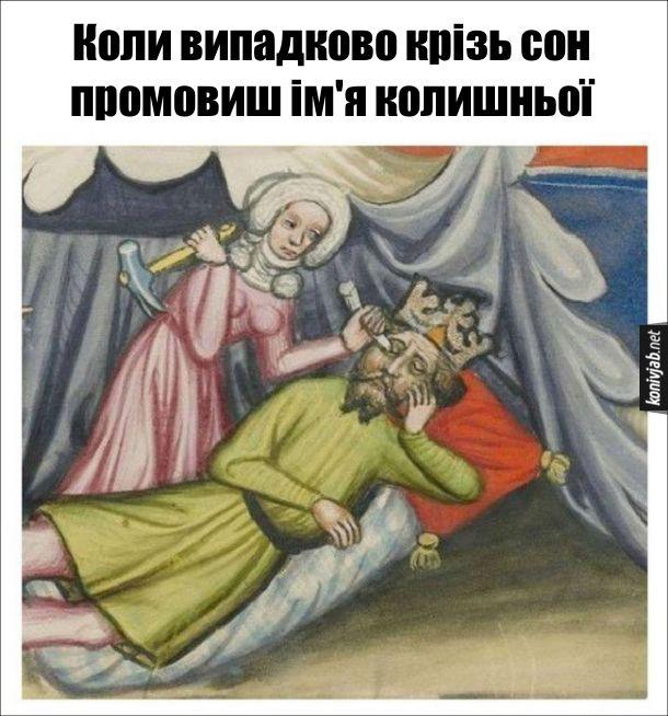 Мем Старовинна картина. Коли випадково крізь сон промовиш ім'я колишньої. Старовинна картина, де дружина вбиває чоловіка уві сні