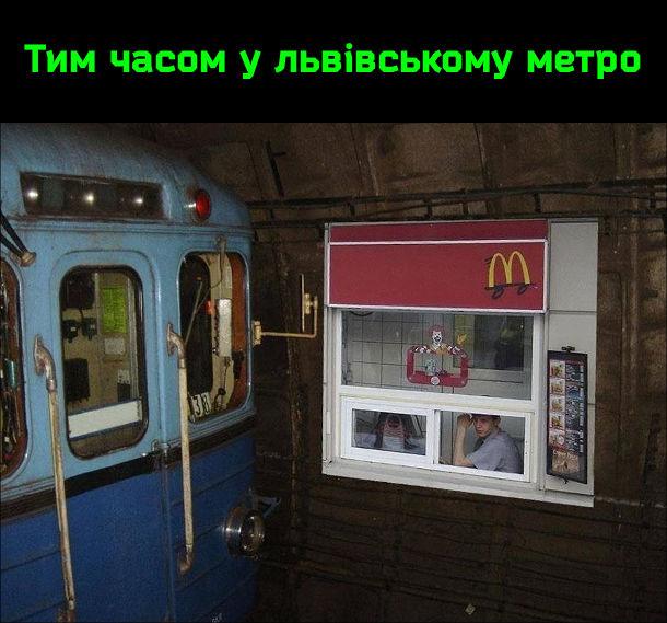 Жарт про львівське метро. Тим часом у львівському метро віконечко McDrive