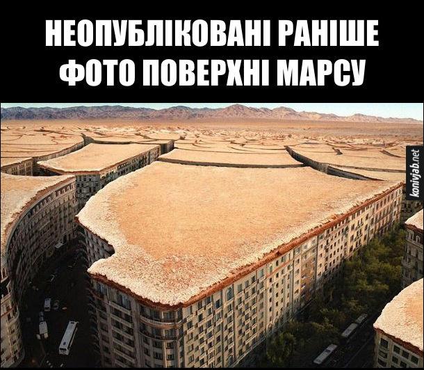 Жарт про життя на Марсі. Неопубліковані раніше фото поверхні Марсу. Багатоповерхівки маскуються під пустельний пейзаж