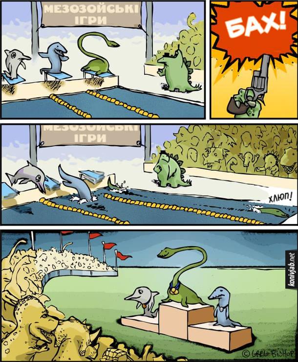 Комікс про динозаврів. В мезозойську еру проходять Мезозойські ігри. На змаганнях з плавання три учасники, серед яких плезіозавр з довгою шиєю. Коли суддя вистрілив стартовим пістолетом (Бах!), троє учасників нирнули. Плезіозавр  розтягнув шию, і вона одразу торкнулася фініша. Він виграв  і отримав медаль. Глядачі-динозавни аплодують