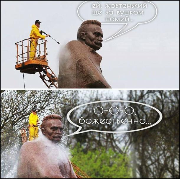 Смішне фото Миють пам'ятник Івану Франку. Франко: - Ей, жовтенький, ще за вушком помий... О-о-о. Божественно
