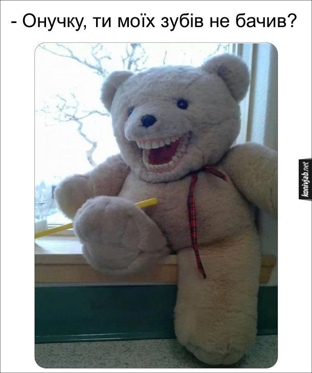 Прикол Вставні зуби. Бабуся питає: - Онучку, ти моїх зубів не бачив? Онук вставив бабусині зуби до рота іграшковому ведмедику