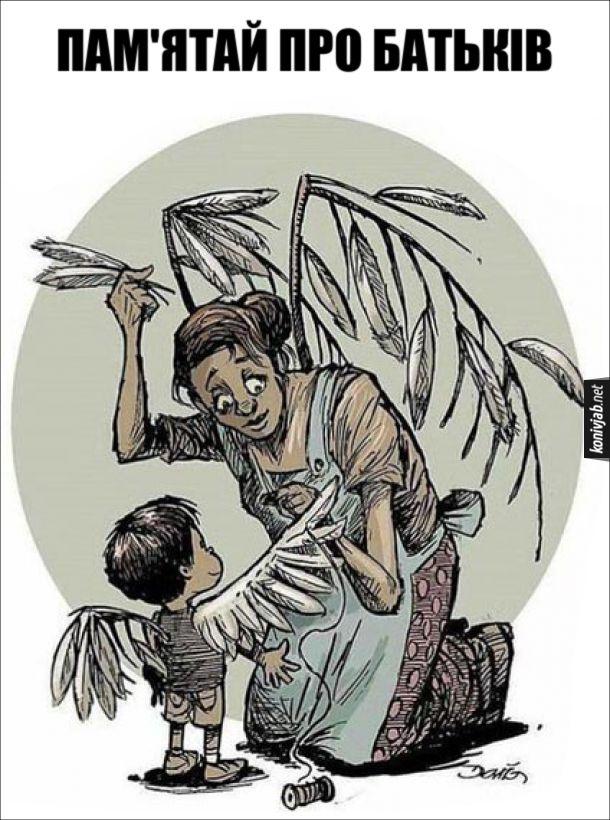 Малюнок про батьків. Пам'ятай про батьків. Зворушливий малюнок, де мама бере пір'їни зі своїх янгольських крил і пришиває їх до крил сина