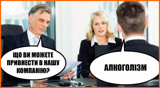 Мем Співбесіда на роботу. Рекрутер: - Що ви можете привнести в нашу компанію? Претендент: - Алкоголізм