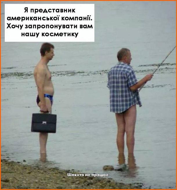 Прикол Представник американської компанії. Чоловік стоїть на березі з вудкою і ловить рибу. До нього підходить інший чоловік в трусах, з портфелем в руці і каже: - Я представник американської компанії. Хочу запропонувати вам нашу косметику