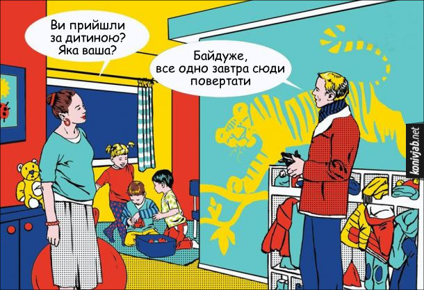 Жарт Батько в дитсадку. Чоловік прийшов в дитячий садок. Вихователька: - Ви прийшли за дитиною? Яка ваша? Чоловік: - Байдуже, все одно завтра сюди повертати