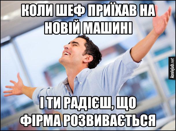 Офісний мем. Коли шеф приїхав на новій машині і ти радієш, що фірма розвивається