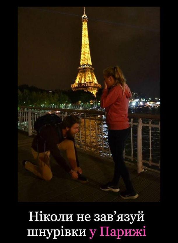 Жарт про Париж. Ніколи не зав'язуй шнурівки у Парижі - дівчина може подумати, що ти робиш їй пропозицію