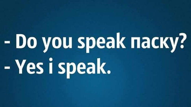 Мем про Великдень. - Do you speak паску? - Yes i speak.