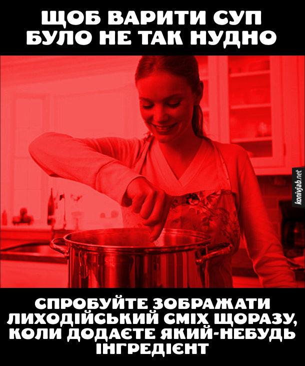 Прикольний лайфхак Як готувати суп. Щоб варити суп було не так нудно, спробуйте зображати лиходійський сміх щоразу, коли додаєте який-небудь інгредієнт