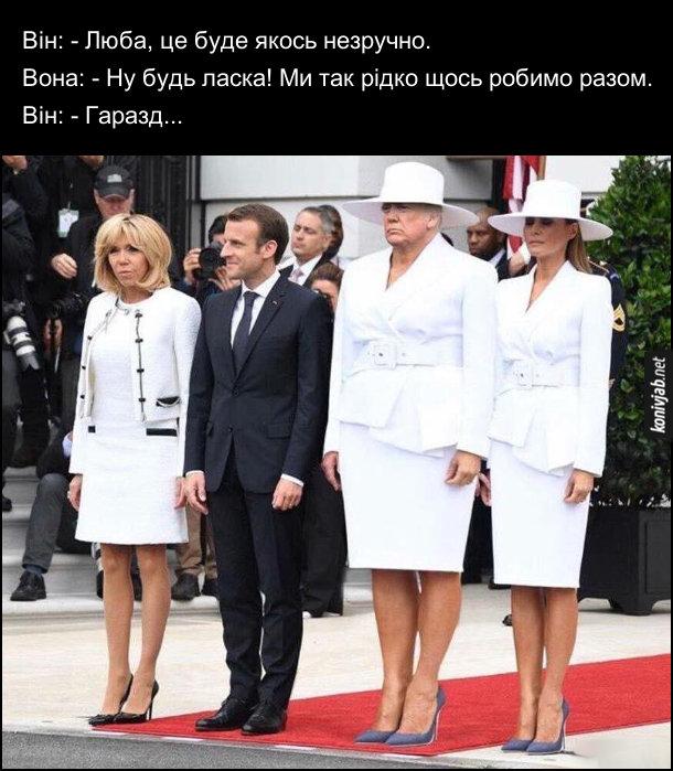 Смішне фото. Дональд Трамп і Меланія. Він: - Люба, це буде якось незручно. Вона: - Ну будь ласка! Ми так рідко щось робимо разом. Він: - Гаразд... Під час зустрічі президента Макрона і його дружини, Трамп і Меланія були в однакових сукнях і капелюхах
