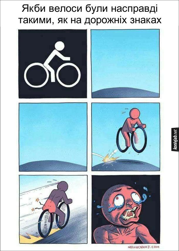 Жарт про дорожній знак. Якби велоси (велосипеди) були насправді такими, як на дорожніх знаках. Колесо б натерало дупу