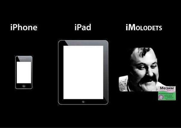 iPhone, iPad, iMolodets (Ай молодець з реклами пігулок Мезим)