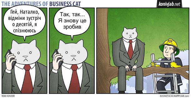 Комікс Бізнес-кіт телефонує на роботу: - Гей, Наталко, відміни зустріч о десятій, я спізнююсь. Так, так... Я знову це зробив. Він сидить на дереві і до нього по драбині лізе пожежник, щоб зняти