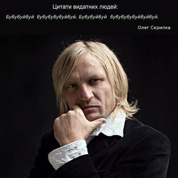 Жарт про Олега Скрипку. Цитати видатних людей. Бубубуйбуй... Олег Скрипка