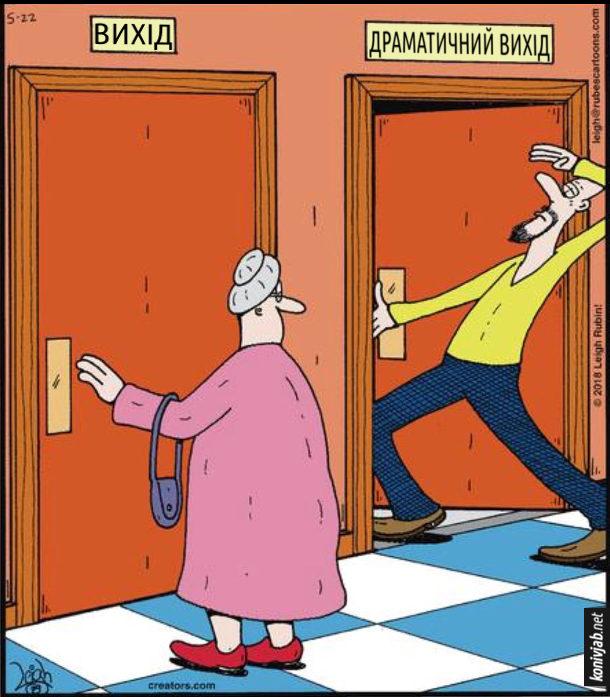 """Смішний малюнок Двоє дверей на одних табличка """"Вихід"""", на інших - """"Драматичний вихід"""", крізь які драматично виходить якийсь чоловік"""
