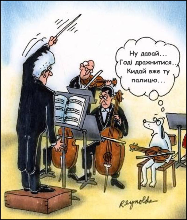 Смішний малюнок про оркестр і собаку. Диригент під час концерту махає паличкою. На місці скрипаля сидить собака, зачаровано дивиться на рухи диригента і думає: Ну давай... Годі дражнитися.. Кидай вже ту палицю...
