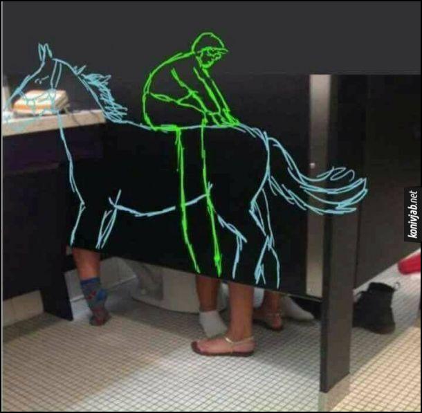 Прикол Секс в туалеті. В туалетній кабінці видно ноги трьох людей (мабуть займаються сексом). Але якщо домалювати уявні лінії, то виходить дивний вершник, який задки сидить на коні