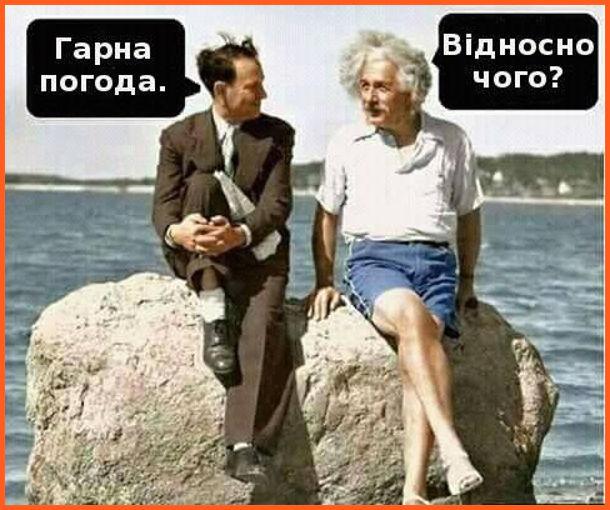 Прикол Альберт Ейнштейн з товаришом сидять на камені біля моря. Товариш: - Гарна погода. Ейнштейн: - Відносно чого?