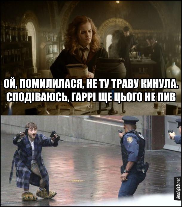 Мем Герміона і Гаррі Поттер. Герміона: - Ой, помилилася, не ту траву кинула. Сподіваюсь, Гаррі ще цього не пив. А Гаррі бігає в халаті з пістолетами (кадр з фільму Guns Akimbo)