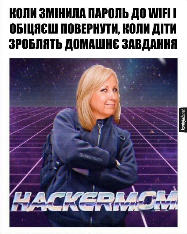 Мем HackerMom (Мама хакер). Коли змінила пароль до WiFi і обіцяєш повернути, коли діти зроблять домашнє завдання