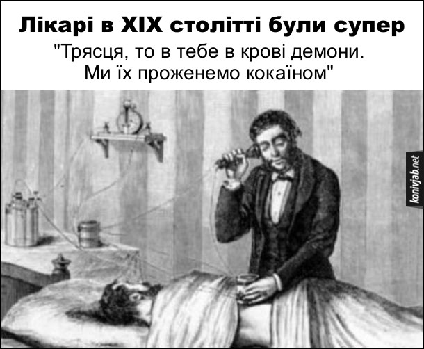 """Лікарі в 19 столітті були супер. Лікар послухав хворого і каже: """"Трясця, то в тебе в крові демони. Ми їх проженемо кокаїном"""""""