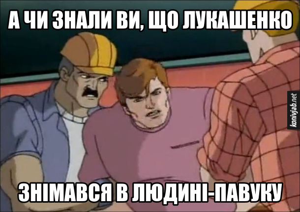 """Жарт про Лукашенка. А чи знали ви, що Лукашенко знімався в Людині-павуку. Кадр з мультфільму """"Людина-павук"""", де один з персонажів схожий на Лукашенка"""