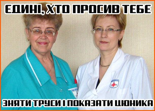 Жарт про медогляд в школі. Єдині, хто просив тебе зняти труси і показати цюника - лікарі і медсестри в дитячому садку і молодших класах школи