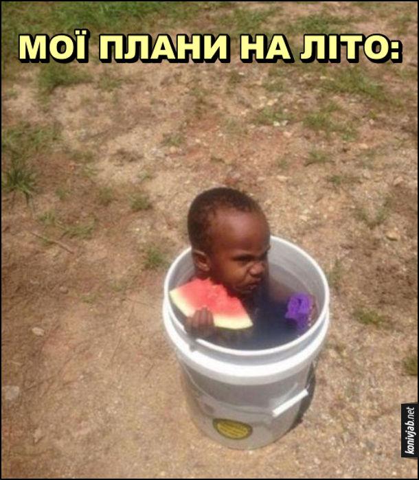 Жарт про плани на літо. Мої плани на літо: чорношкірий малюк сидить у відрі з водою і їсть кавуна
