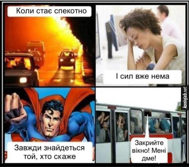 """Мем про спеку. Коли стає спекотно і сил вже нема, завжди знайдеться той, хто скаже: """"Закрийте вікно! Мені дме!"""""""